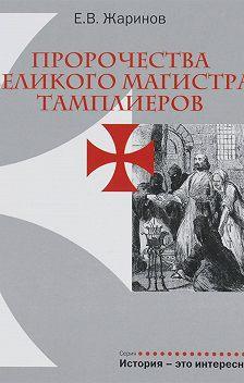 Евгений Жаринов - Пророчества великого магистра тамплиеров