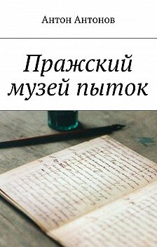 Антон Антонов - Пражский музей пыток