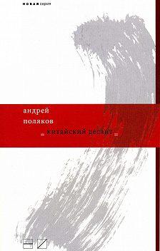 Андрей Поляков - Китайский десант