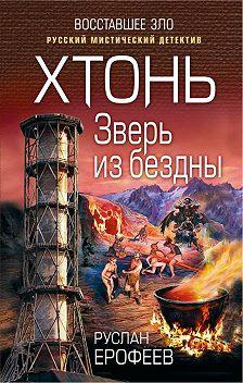 Руслан Ерофеев - Хтонь. Зверь из бездны
