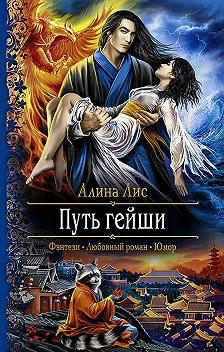 Алина Лис - Путь гейши