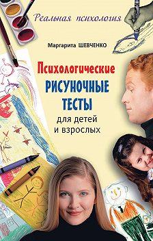 Маргарита Шевченко - Психологические рисуночные тесты для детей и взрослых