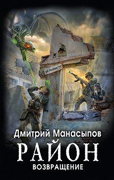 Дмитрий Манасыпов - Возвращение