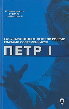 Коллектив авторов - Петр I