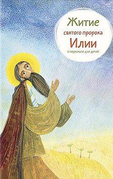 Татьяна Коршунова - Житие святого пророка Илии в пересказе для детей