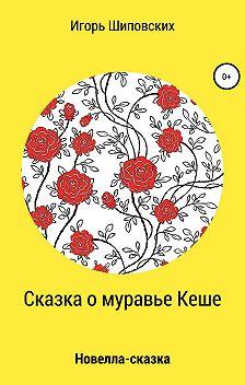 Игорь Шиповских - Сказка о муравье Кеше