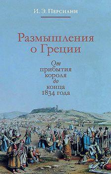 Иван Персиани - Размышления о Греции. От прибытия короля до конца 1834 года