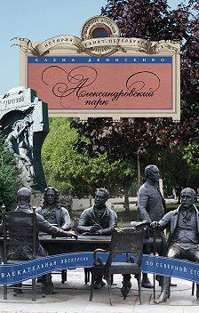Елена Денисенко - Александровский парк. Увлекательная экскурсия по Северной столице