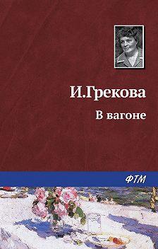 И. Грекова - За проходной