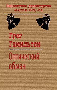 Грег Гамильтон - Оптический обман