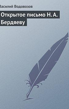 Василий Водовозов - Открытое письмо Н. А. Бердяеву