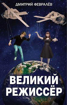 Дмитрий Февралев - Великий режиссёр
