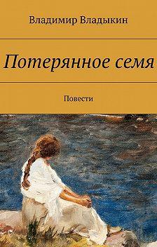 Владимир Владыкин - Потерянноесемя