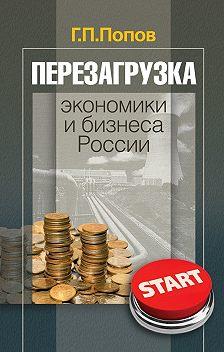 Геннадий Попов - Перезагрузка экономики и бизнеса России