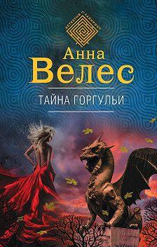 Анна Велес - Тайна горгульи