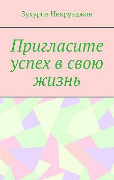 Зухуров Некрузджон - Пригласите успех в свою жизнь