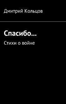 Дмитрий Кольцов - Спасибо… Стихи овойне