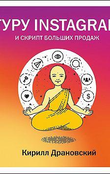 Кирилл Драновский - Гуру Инстаграм и скрипт больших продаж