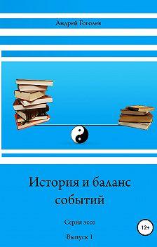 Андрей Гоголев - История и баланс событий, вып. 1