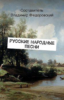 Коллектив авторов - Русские народные песни