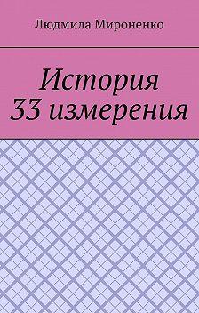 Людмила Мироненко - История 33 измерения