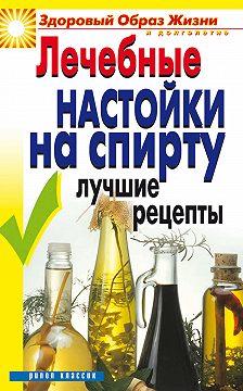 Юлия Маскаева - Лечебные настойки на спирту. Лучшие рецепты
