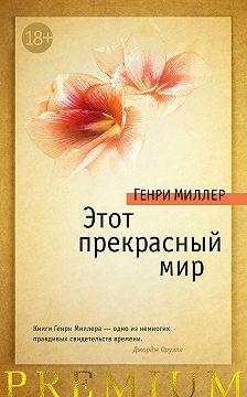Генри Миллер - Этот прекрасный мир (сборник)