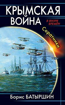 Борис Батыршин - Крымская война. Соратники