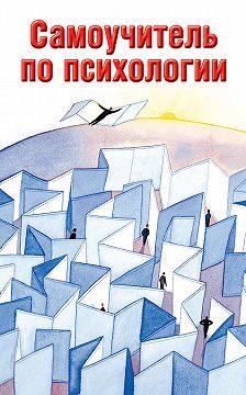Людмила Образцова - Самоучитель по психологии