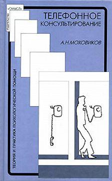Александр Моховиков - Телефонное консультирование