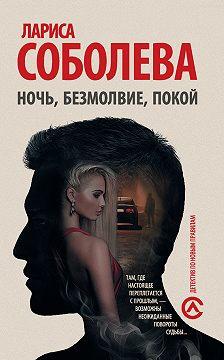 Лариса Соболева - Ночь, безмолвие, покой