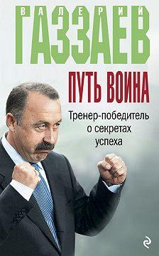 Алексей Зинин - Путь воина. Тренер-победитель о секретах успеха