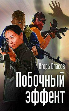 Игорь Власов - Побочный эффект