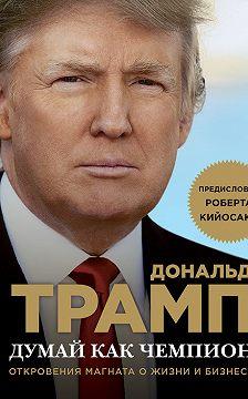 Мередит Макивер - Думай как чемпион. Откровения магната о жизни и бизнесе