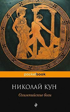 Николай Кун - Олимпийские боги