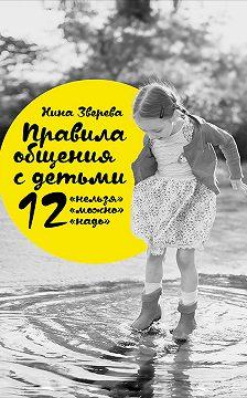 Нина Зверева - Правила общения с детьми: 12 «нельзя», 12 «можно», 12 «надо»
