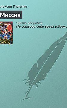 Алексей Калугин - Миссия