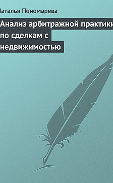 Наталья Пономарева - Анализ арбитражной практики по сделкам с недвижимостью