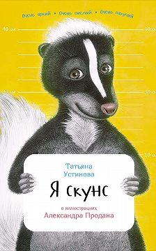 Татьяна Устинова - Я скунс