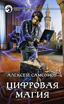 Алексей Самсонов - Цифровая магия