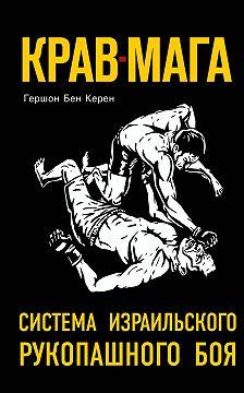 Гершон Бен Керен - Крав-мага. Система израильского рукопашного боя
