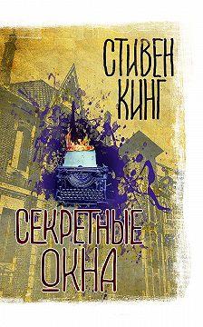 Стивен Кинг - Секретные окна (сборник)
