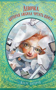 Клаус Хагеруп - Девочка, которая любила читать книги