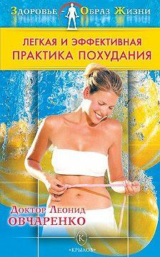 Леонид Овчаренко - Легкая и эффективная практика похудания