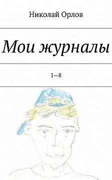 Николай Орлов - Мои журналы.1—8