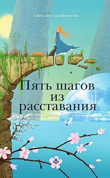 Светлана Ладейщикова - Пять шагов из расставания