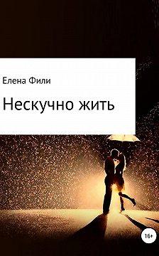 Елена Фили - Нескучно жить