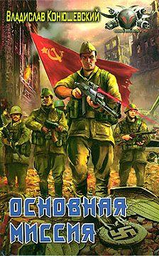 Владислав Конюшевский - Основная миссия
