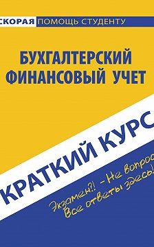 Ольга Соснаускене - Бухгалтерский финансовый учет