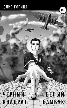 Юлия Горина - Черный квадрат – белый бамбук